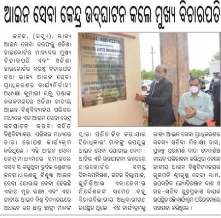 Legal Aid Clinic Inaugurated at National Law University, Cuttack
