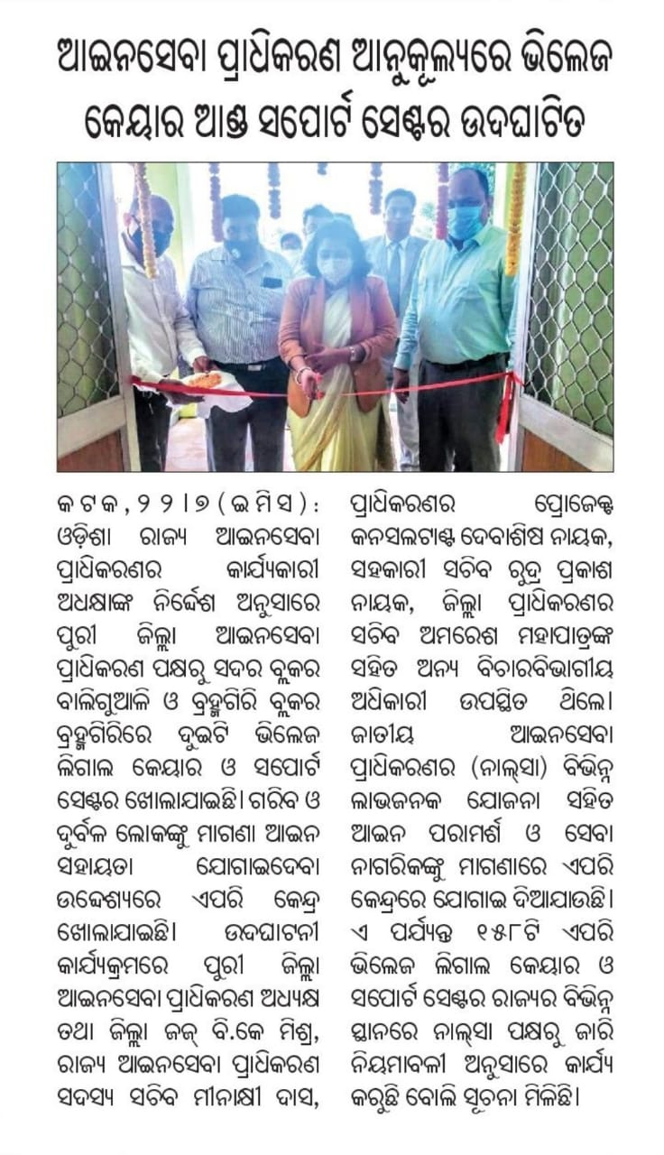 Village Legal Care & Support Centers inaugurated at Baliguali and Bramhagiri of Puri district on 22.07.2020.